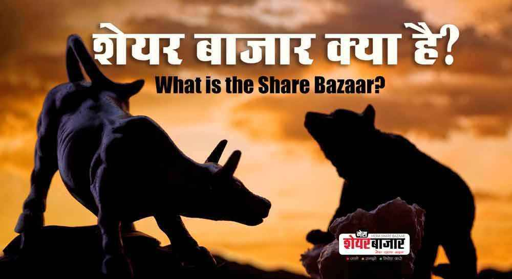 share-bazaar