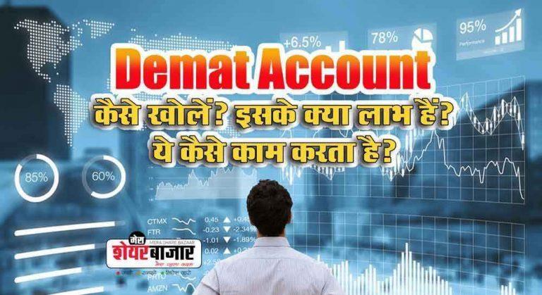 How to Open Demat Account? इसके क्या लाभ और ये कैसे काम करता है?