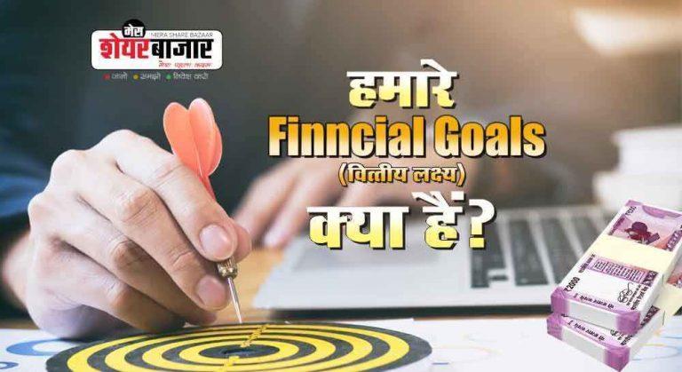 हमारे वित्तीय लक्ष्य क्या हैं? What is our Financial Goals?
