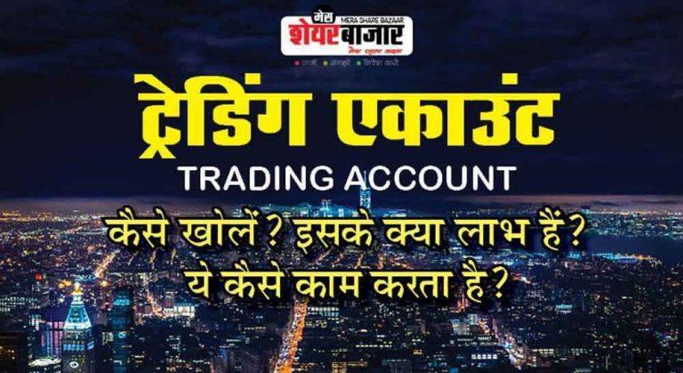 How to Open Trading Account? ट्रेडिंग अकाउंट के क्या लाभ हैं?