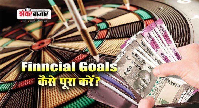Financial Goals पूरा करने के लिए हमारी Financial Planning कैसी होनी चाहिए?