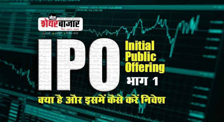 आईपीओ क्या है? What is IPO? और क्यों लाया जाता है?