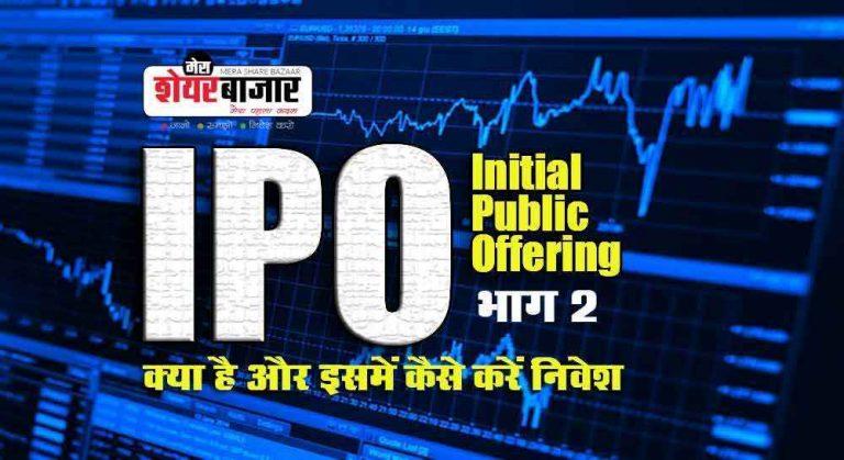 IPO Investing क्या होती है? और इसमें कैसे करें निवेश?