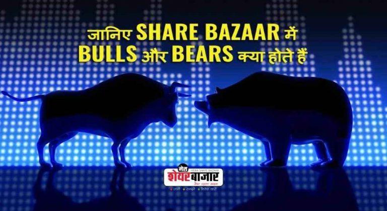 Share Bazaar में Bulls and Bears के बीच होने वाली जंग क्या होती है?