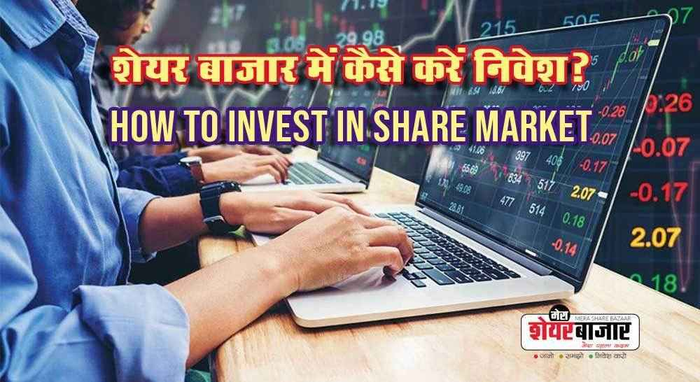 how-to-invest-in-share-market-in-india
