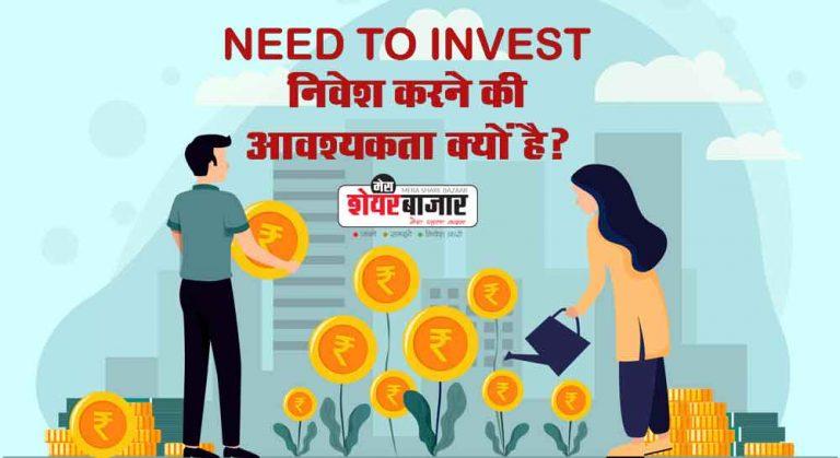 Why Should we Invest? निवेश करने की आवश्यकता क्यों है?